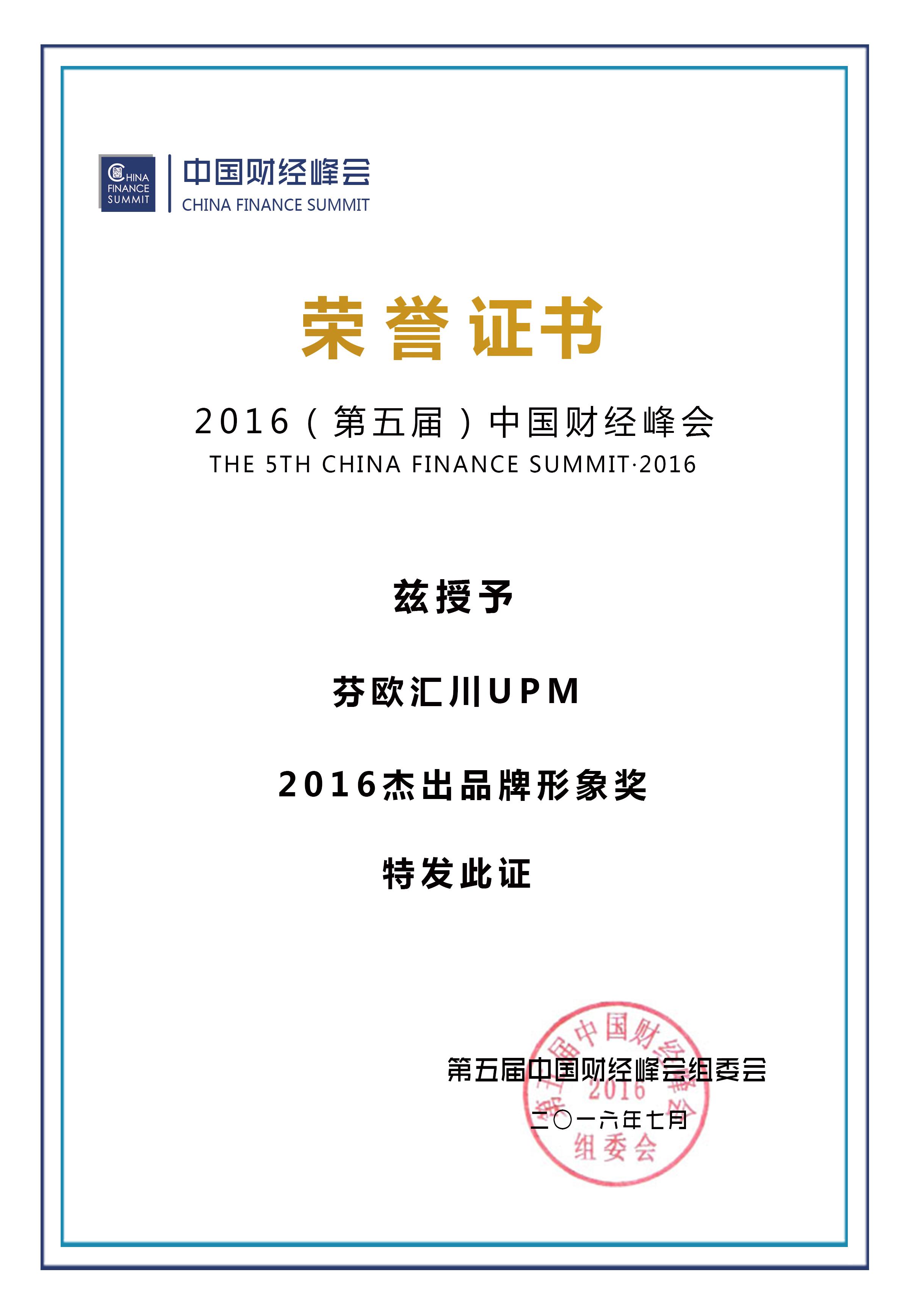 芬欧汇川UPM_2016杰出品牌形象奖获奖证书.jpg