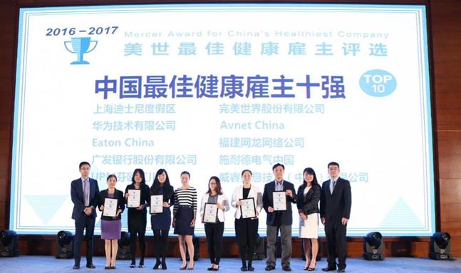 "UPM荣膺首届美世""2016中国最佳健康雇主""十强"