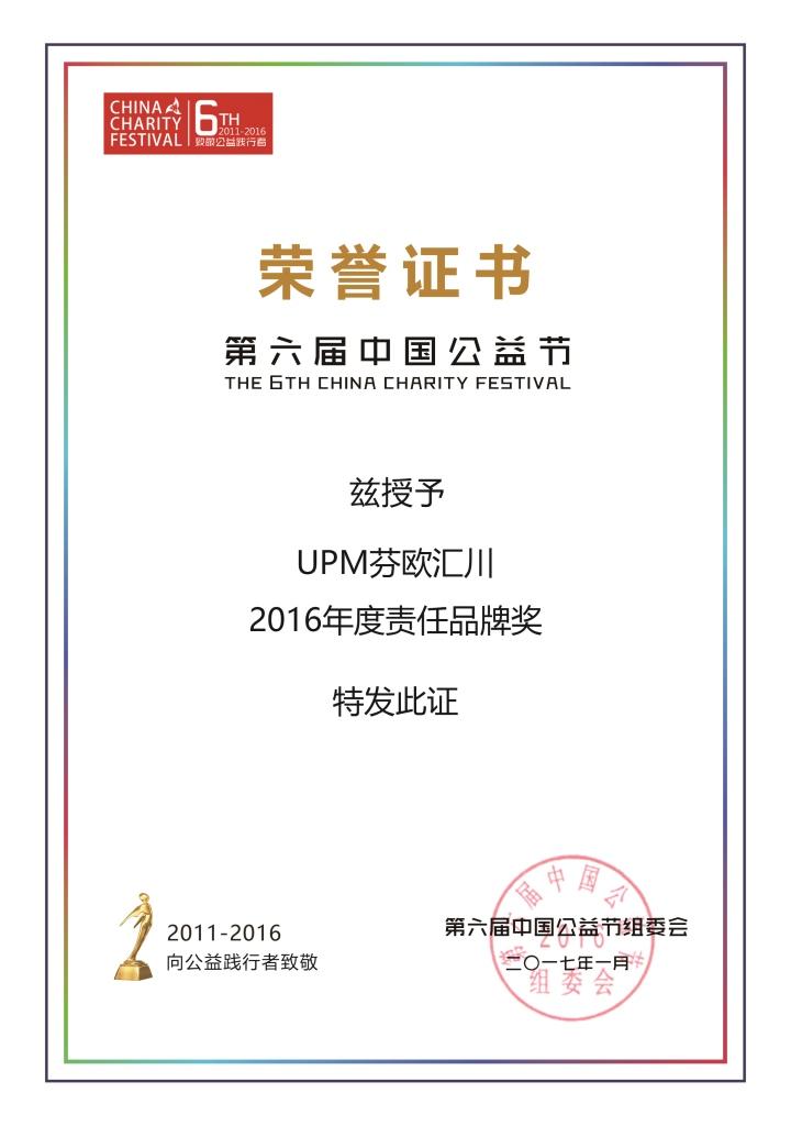 第六届中国公益节授予UPM芬欧汇川2016年度责任品牌奖.jpg